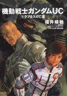 機動戦士ガンダムUC (5)    ラプラスの亡霊 (角川コミックス・エース (KCA189-6